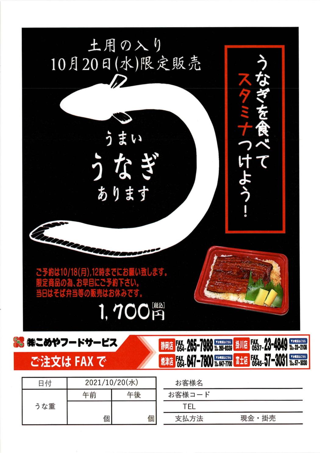 10月20日発売!! 秋の土用 うな重販売!!!
